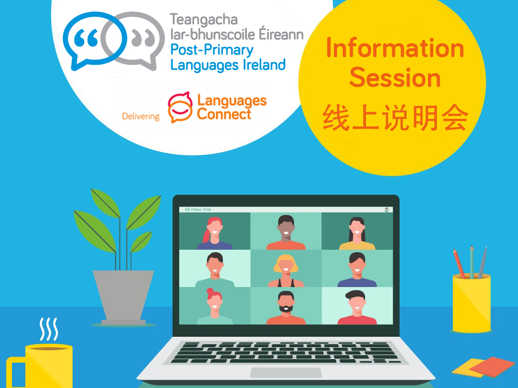 Chinese Information Session image
